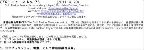 http://www.geocities.jp/hjrfq930/News/CFRLJpnNews/CFRLNs75.htm