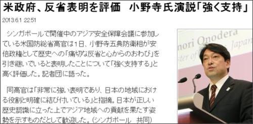http://sankei.jp.msn.com/world/news/130601/asi13060123030005-n1.htm