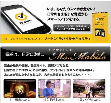 http://jp.norton.com/nms-top/promo/?inid=jp_hho_NortonLP_banner_nms_promo