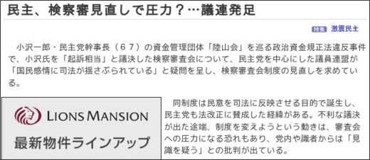 http://www.yomiuri.co.jp/politics/news/20100430-OYT1T00174.htm?from=top