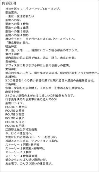 http://www.amazon.co.jp/Hanako-%E3%83%8F%E3%83%8A%E3%82%B3-2009%E5%B9%B4-12-24%E5%8F%B7/dp/B002XVOG0O/ref=sr_1_1?ie=UTF8&s=books&qid=1260879547&sr=8-1