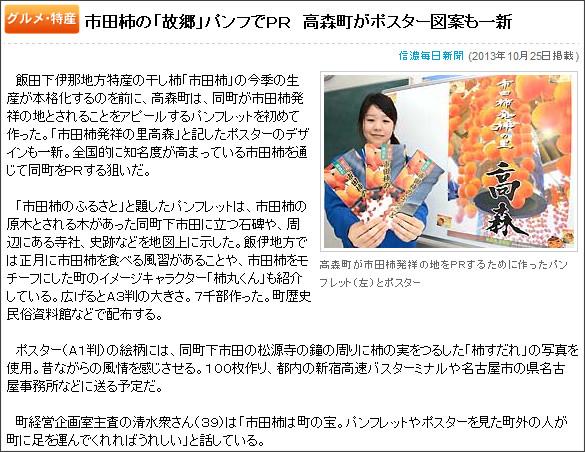 http://www.shinetsu-navi.jp/2013/10/25_035760.php