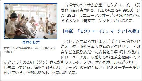 http://kichijoji.keizai.biz/headline/1469/