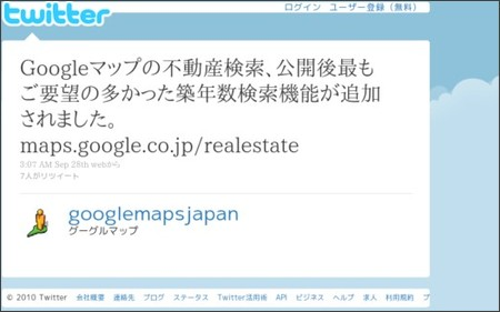 http://twitter.com/#!/googlemapsjapan/status/25771423263