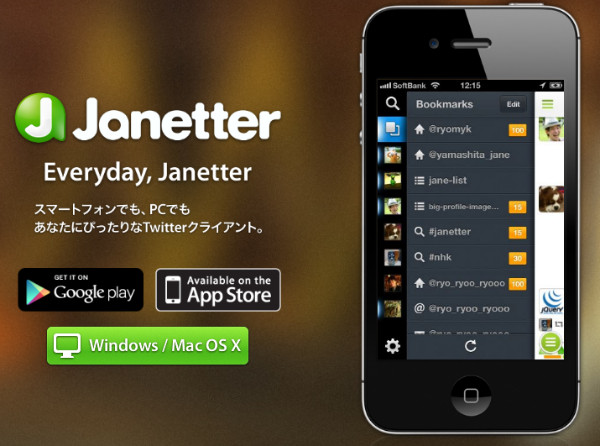 http://janetter.net/jp/