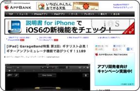 http://www.appbank.net/2011/04/28/ipad/238587.php