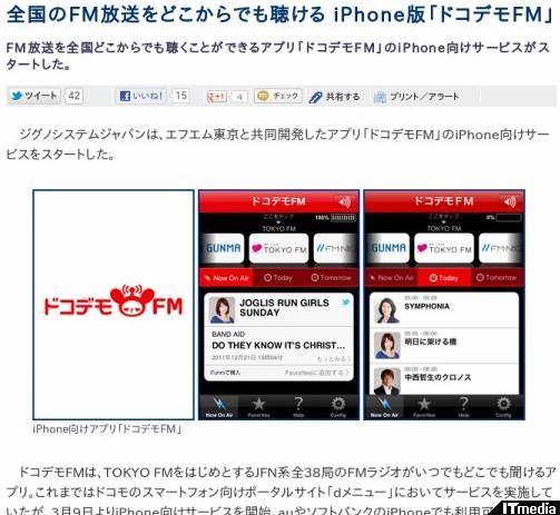 http://plusd.itmedia.co.jp/mobile/articles/1203/15/news036.html