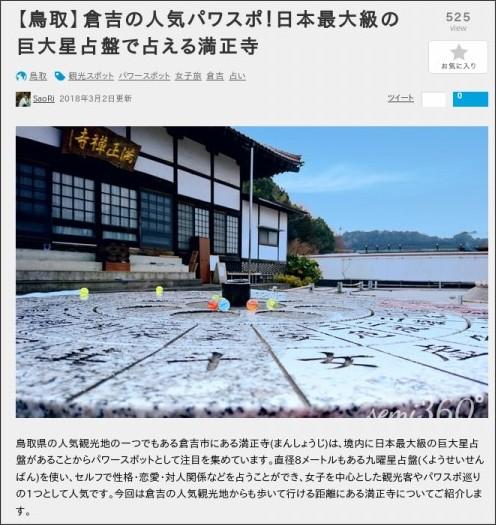 https://tripnote.jp/tottori/manshoji-temple