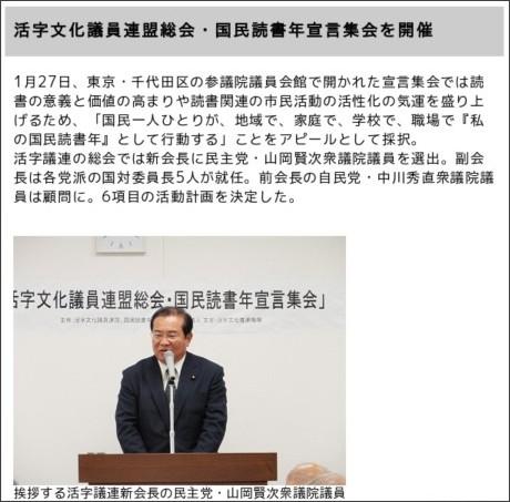 http://www.shinbunka.co.jp/news2010/01/100127-01.htm