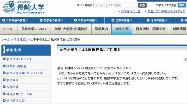 http://www.nagasaki-u.ac.jp/ja/life/topics/life198.html