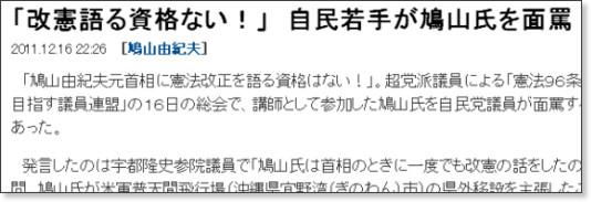 http://sankei.jp.msn.com/politics/news/111216/stt11121622270009-n1.htm