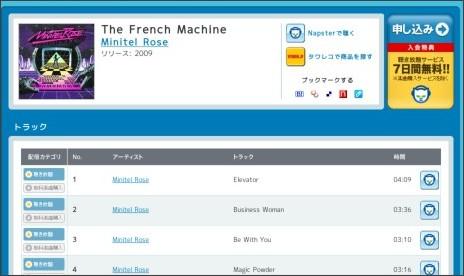 http://www.napster.jp/music/album/13160018