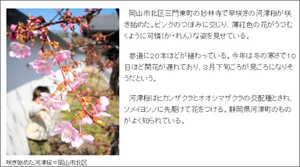 http://mytown.asahi.com/okayama/news.php?k_id=34000001203150002
