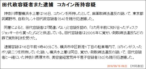 http://www.47news.jp/CN/201009/CN2010091601000148.html