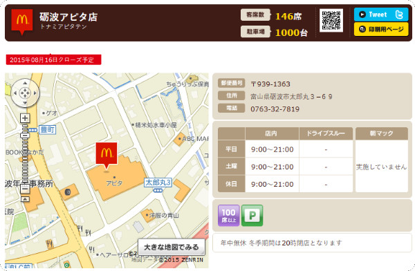 http://www.mcdonalds.co.jp/shop/map/map.php?strcode=16519