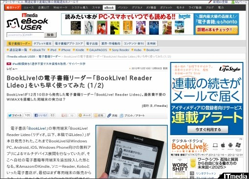 http://ebook.itmedia.co.jp/ebook/articles/1212/10/news019.html