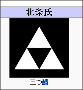 http://ja.wikipedia.org/wiki/%E5%8C%97%E6%9D%A1%E6%B0%8F