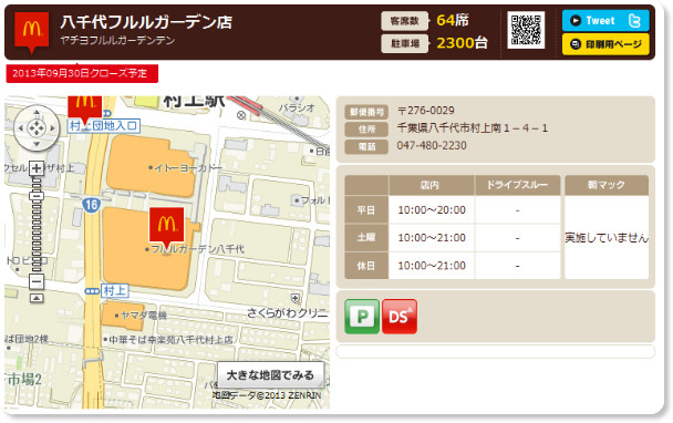 http://www.mcdonalds.co.jp/shop/map/map.php?strcode=12637