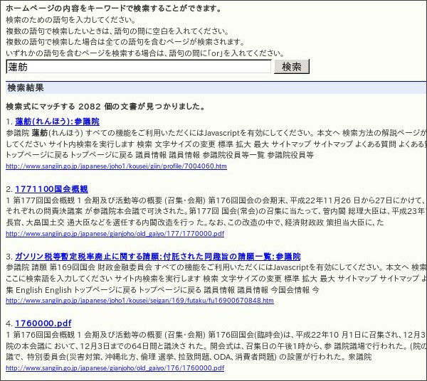 http://online.sangiin.go.jp/cgi-bin/search/ja/search-ja2.cgi?query=%CF%A1%E7%D6&submit=Search%21&whence=0&idxname=data&reference=off