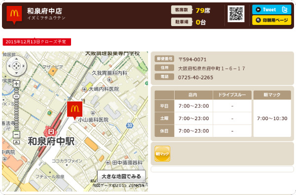 http://www.mcdonalds.co.jp/shop/map/map.php?strcode=27043