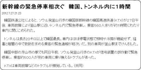http://sankei.jp.msn.com/world/news/120727/kor12072721240002-n1.htm