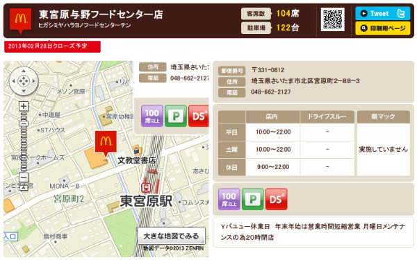 http://www.mcdonalds.co.jp/shop/map/map.php?strcode=11588