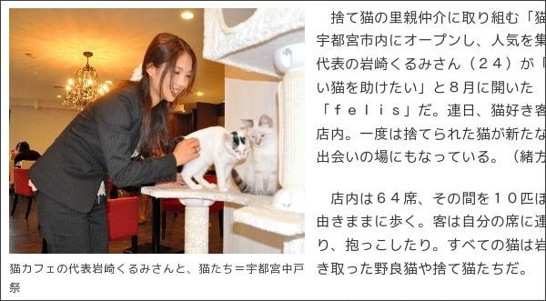 http://mytown.asahi.com/tochigi/news.php?k_id=09000000909200001