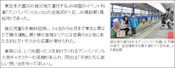 http://sankei.jp.msn.com/life/news/120301/trd12030111550010-n1.htm