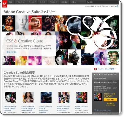 http://www.adobe.com/jp/products/creativesuite.html