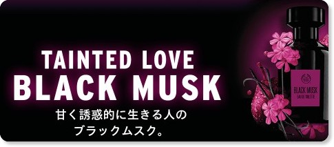 http://www.the-body-shop.co.jp/products/black_musk.html