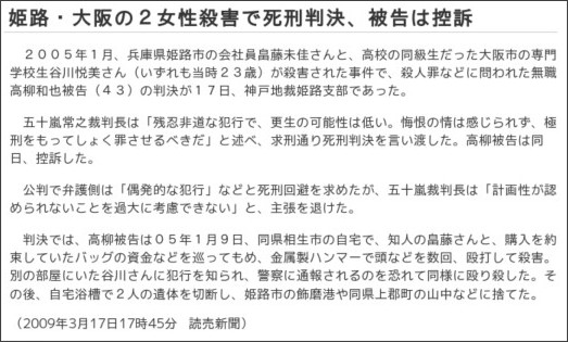 http://www.yomiuri.co.jp/national/news/20090317-OYT1T00342.htm?from=top