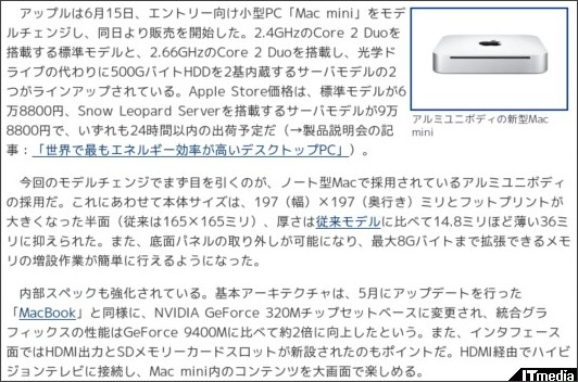 http://plusd.itmedia.co.jp/pcuser/articles/1006/15/news067.html