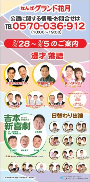 http://www.yoshimoto.co.jp/ngk/index.php