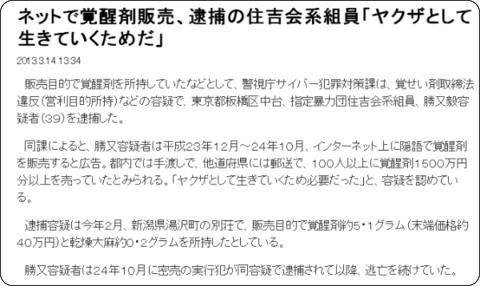 http://sankei.jp.msn.com/affairs/news/130314/crm13031413360011-n1.htm