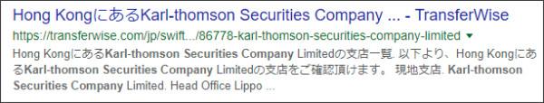 https://www.google.co.jp/search?q=Karl-Thomson+Securities+Company%E3%80%80TransferWise&lr=lang_ja&sa=X&ved=0ahUKEwjVhuyQ6qnXAhVU5mMKHceBAgQQuAEIIw&biw=1337&bih=929