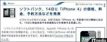 http://plusd.itmedia.co.jp/mobile/articles/1006/13/news001.html