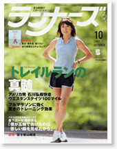 http://runnet.jp/book/runners/backnumber_detail_n26.html