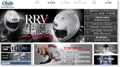 http://www.arai.co.jp/jpn/top.html