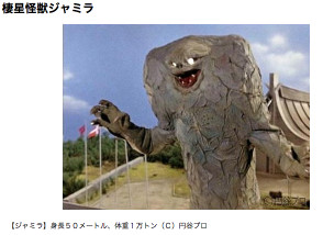 https://www.daily.co.jp/gossip/kaiju/2016/04/20/0008936651.shtml?ph=1