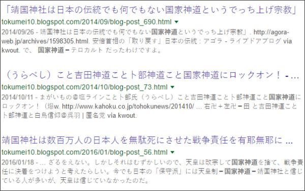https://www.google.co.jp/#q=site:%2F%2Ftokumei10.blogspot.com+%E5%9B%BD%E5%AE%B6%E7%A5%9E%E9%81%93