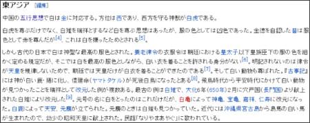 http://ja.wikipedia.org/wiki/%E7%99%BD