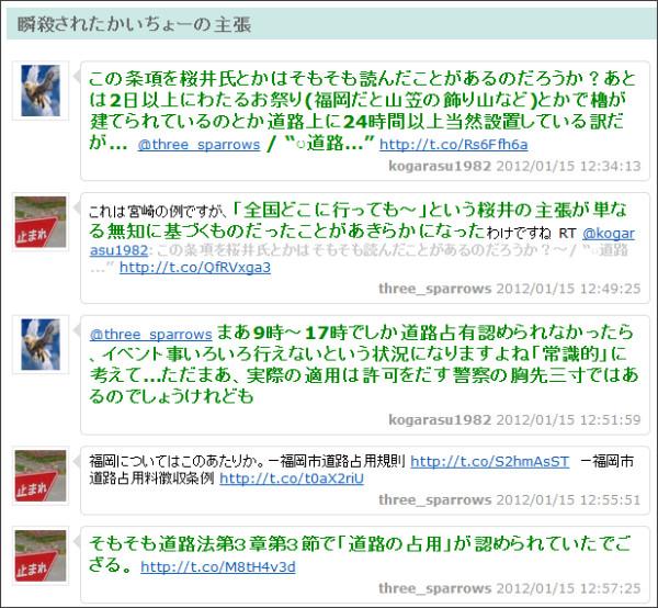http://togetter.com/li/241884