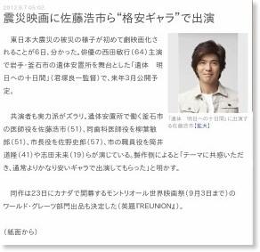 http://www.sanspo.com/geino/news/20120807/oth12080705030004-n1.html