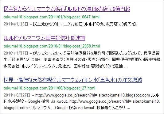 http://www.google.co.jp/search?hl=ja&safe=off&biw=1145&bih=939&q=site%3Atokumei10.blogspot.com+&btnG=%E6%A4%9C%E7%B4%A2&aq=f&aqi=&aql=&oq=#sclient=psy-ab&hl=ja&safe=off&source=hp&q=site:tokumei10.blogspot.com+%E3%83%AB%E3%83%AB%E3%83%89&pbx=1&oq=site:tokumei10.blogspot.com+%E3%83%AB%E3%83%AB%E3%83%89&aq=f&aqi=&aql=&gs_sm=e&gs_upl=1602l3434l0l4025l8l7l0l0l0l1l278l1326l0.4.3l7l0&bav=on.2,or.r_gc.r_pw.,cf.osb&fp=352619057d0e6030&biw=957&bih=726