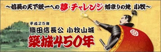 http://komakiyama450.com/