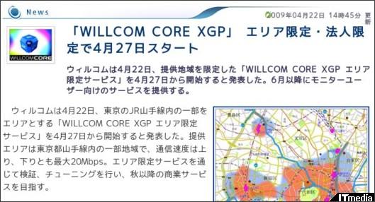 http://plusd.itmedia.co.jp/mobile/articles/0904/22/news058.html