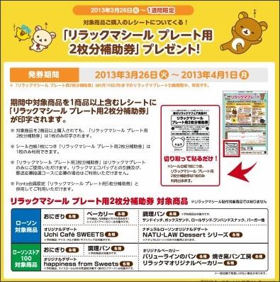 http://www.lawson.co.jp/campaign/static/rilakkuma/poikore/seal.html
