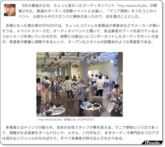http://plusd.itmedia.co.jp/lifestyle/articles/0809/03/news022.html