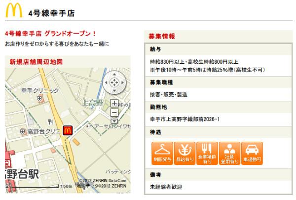 http://www.mcdonalds.co.jp/recruit/crew/shop/n_2012082902
