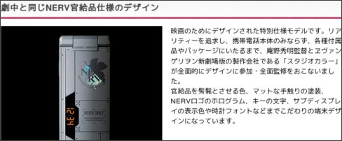 http://www.nttdocomo.co.jp/product/foma/concept_model/sh06a_nerv/topics_01.html#t_02